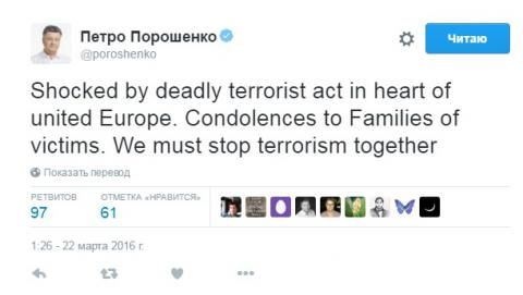 Ukrainian president has expressed his concern by the events in Brussels
