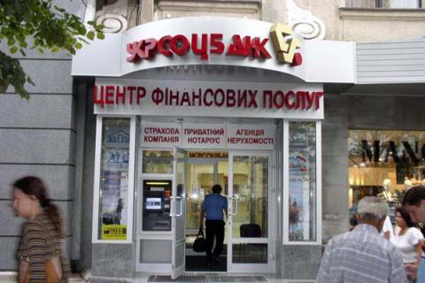 Acquisition of Ukrsotsbank by Alfa-Bank's owner investigated by Antimonopoly Committee of Ukraine