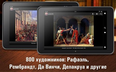 New free multimedia application from the Louvre
