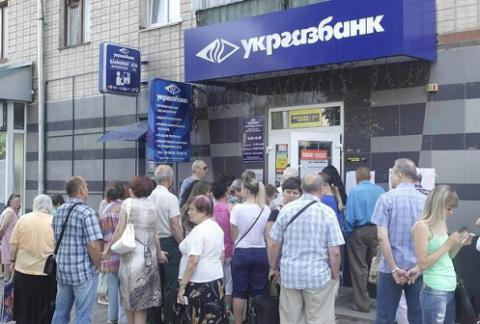 Arrest of government-managed Ukrgasbank's accounts suspended