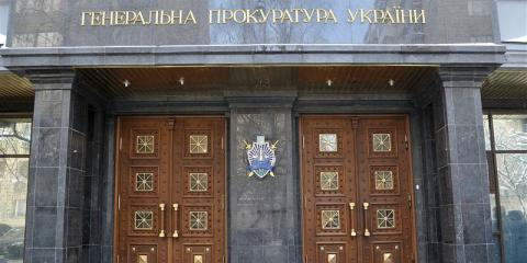 Ukraine's General Prosecutor's Office to study English