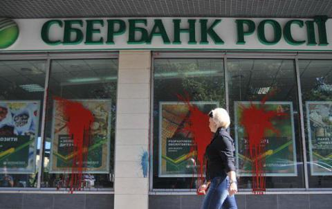 Russia's Sberbank mulling exit Ukrainian market as soon as possible
