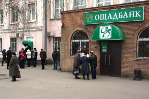 Ukraine's state-owned Oschadbank reports UAH 464.085m net profit in 2016