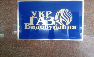Ukrgazvydobuvannya to sell its own gasoline under Shebel brand