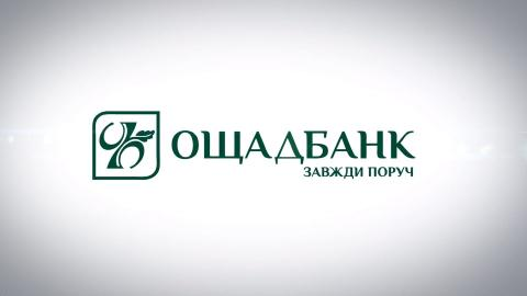 Government may inject more funds into Oschadbank's capitalization