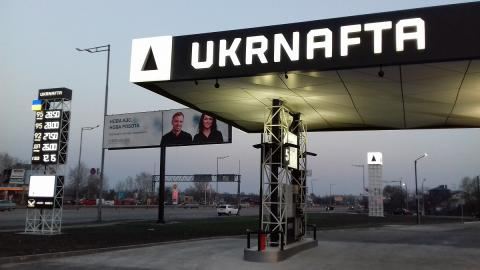 Ukrnafta is going to repay its debts by selling a part of its assets