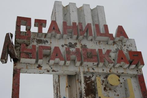 Stanytsia Luhanska checkpoint to be closed for several hours for mine clearing