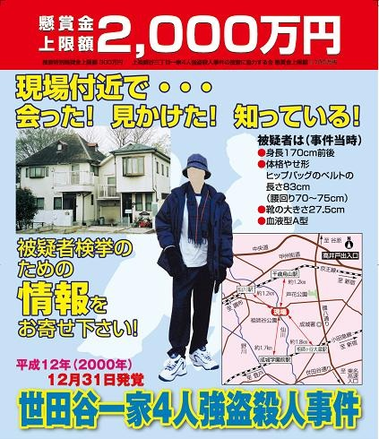 Police in talks with Setagaya family murder victims' relatives about demolishing crime scene